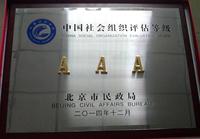 """获得北京市民政局社会组织评估""""AAA""""荣誉"""