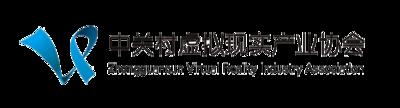中关村虚拟现实产业协会